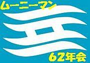 昭和62年会in兵庫