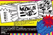 「MADE IN ニッポン」