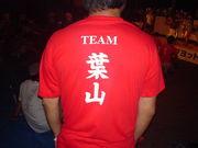 Team 葉山