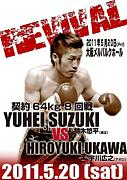プロボクサー鈴木悠平応援しよう