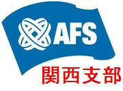 AFS関西支部 OB・OG