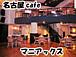 名古屋cafe★マニアックス