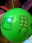 (`▽´ )室家四男(`▽´ )