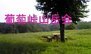 葡萄峠山岳会