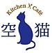 kitchen&cafe 空猫