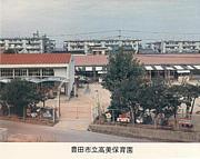豊田市立高美保育園(旧)