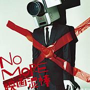 NO MORE 映画泥棒!