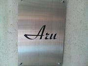 飛騨高山のBar Aru (アル)