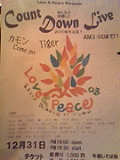 Love&Peace <in鳥取>