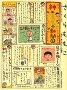『神のちからっ子新聞』