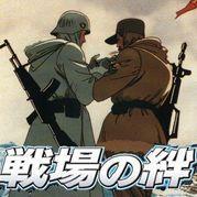 戦場の絆・関西イベント独立大隊