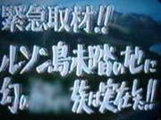 川口浩探検隊