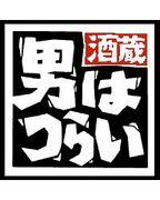 男はつらい三ノ宮駅前店
