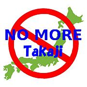 NO MORE Takaji! [NMT]