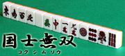 木更津【千葉】ノーレート麻雀