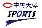 中央大学体育連盟