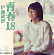 青春18といえば伊藤敏博