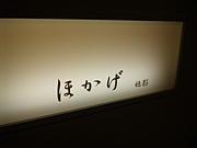 bar ほかげ(穂影)