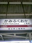 上福岡を愛する人々!