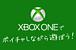 Xbox OneでVCしながら遊ぼう!