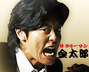 ドラマ『サラリーマン金太郎』