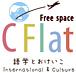 フリースペース C Flat