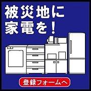 家電プロジェクト@ふんばろう