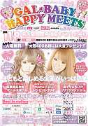 11/8 HAPPY MEETS&名古屋SNAP