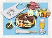 食玩 大好き!!