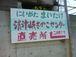 清津峡・舞茸