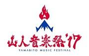山人音楽祭 2017