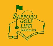 札幌ゴルフLife!