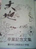 熊野田小学校☆1984〜85生まれ☆