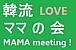 韓流LOVEママの会-mama meeting-