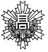 都立新宿高校(府立六中健児)