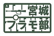 【宮城】プラモ部【模型】