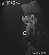 吉富昭仁-Bot's屋敷-