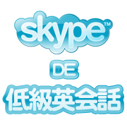 Skypeで低級英会話