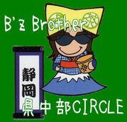 B'z Brother☆静岡県中部CIRCLE