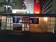 長浜とん吉二代目&茶屋