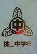 茨城県真壁町立桃山中学校