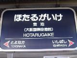 【阪急】蛍池駅【宝塚線】