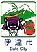 伊達市(北海道)