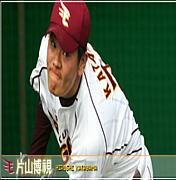 片山博視(イーグルス 28)