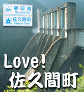 Love!佐久間町