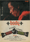 長渕剛/明治チョコバー『body』