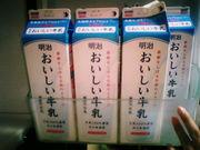明治のおいしい牛乳が好き