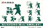 大塚商会☆関西内定者〜2009〜☆