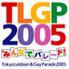 TLGP2005を楽しもう!
