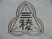 大阪市立三稜中学校